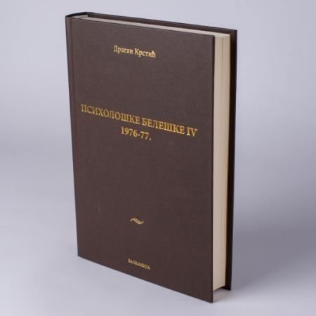 ПСИХОЛОШКЕ БЕЛЕШКЕ IV 1976-1977.