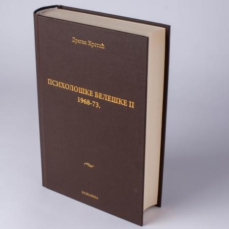 ПСИХОЛОШКЕ БЕЛЕШКЕ II 1968-1973.